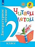 Литературное чтение. 2 кл. Читаем летом. (ФГОС) /УМК