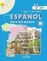 Липова. Испанский язык. 5 кл. Учебник в 2-х ч Ч.1 С online поддержкой. (ФГОС)
