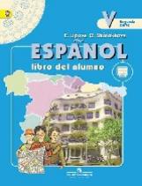 Липова. Испанский язык. 5 кл. Учебник в 2-х ч Ч.2 С online поддержкой. (ФГОС)