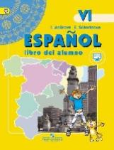 Анурова. Испанский язык. 6 кл. Учебник С online поддержкой. (ФГОС)
