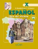 Кондрашова. Испанский язык. 10 кл. Учебник С online поддержкой. (ФГОС) /углубл. уровень