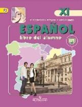 Кондрашова. Испанский язык. 11 кл. Учебник С online поддержкой. (ФГОС) /углубл. уровень