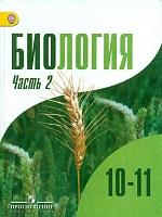 П/р Шумного. Биология. 10-11 кл. Учебник В 2-х ч. Ч 2/Углубл. уровень.