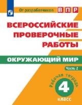 ВПР. Окружающий мир. 4 кл. в 2-х ч. Ч2. Всероссийские проверочные работы/Мишняева