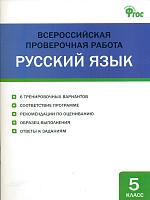 ВПР Русский язык. 5 кл. Всероссийская проверочная работа. (ФГОС) /Егорова.