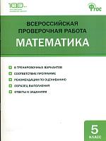 ВПР Математика. 5 кл. Всероссийская проверочная работа. (ФГОС) /Ахрименкова.