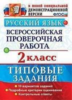 Волкова. ВПР. Русский язык 2 класс. ТЗ
