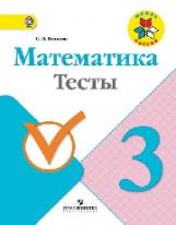 Волкова. Математика. 3 класс Тесты. (ФГОС)
