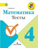 Волкова. Математика. 4 класс Тесты. (ФГОС)