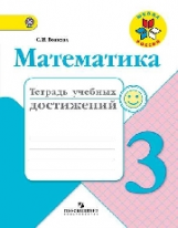 Волкова. Математика. 3 класс Тетрадь учебных достижений. (ФГОС)