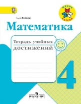 Волкова. Математика. 4 класс Тетрадь учебных достижений. (ФГОС)
