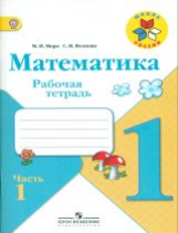 Моро. Математика 1 кл. Рабочая тетрадь. В 2-х ч. Ч.1 (ФГОС) /УМК