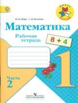 Моро. Математика 1 кл. Рабочая тетрадь. В 2-х ч. Ч.2 (ФГОС) /УМК