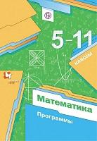 Мерзляк. Математика. 5-11 кл. Программы. (ФГОС) /Полонский.