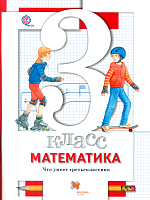 Минаева. Математика. 3 кл. Что умеет третьеклассник. Тетрадь для проверочных работ. (ФГОС)