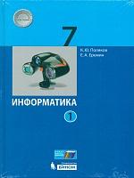 Поляков. Информатика 7 кл. В 2 ч. Ч.2. Учебное пособие. (ФГОС).