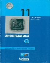 Поляков. Информатика. Базовый углубленный уровни. 11 кл. В 2 ч. Ч. 1.(ФГОС).