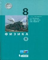 Генденштейн. Физика. 8 кл. Учебник. В 2 ч. Ч. 1. (ФГОС).