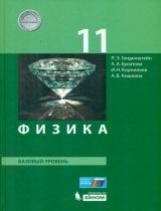 Генденштейн. Физика. 11 класс. Базовый уровень. Учебник. (ФГОС).