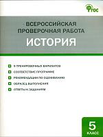 ВПР История. 5 кл. Всероссийская проверочная работа. (ФГОС) /Волкова.