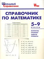 ШСп Справочник по математике. 5-9 кл. (ФГОС) /Рурукин.