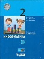 Павлов. Информатика. 2 класс: учебник в 2. ч. Ч. 1 / под ред. А.В. Горячева.