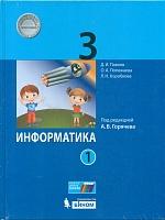 Павлов. Информатика. 3 класс: учебник в 2. ч. Ч. 1 / под ред. А.В. Горячева.