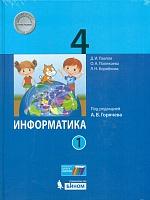 Павлов. Информатика. 4 класс: учебник в 2. ч. Ч. 1 / под ред. А.В. Горячева.