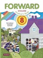 Вербицкая. Английский язык. Forward. 8 класс.  Учебник. (ФГОС)
