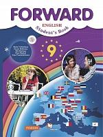 Вербицкая. Английский язык. Forward. 9 кл. Учебник. (ФГОС)