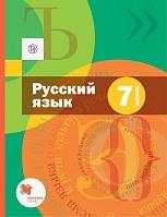 Шмелёв. Русский язык. 7 кл. Учебник. (с приложением) (ФГОС)