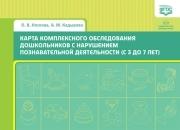 Носкова. Карта комплексного обследования дошкольников с нарушением познавательной деятельности. 3-7 лет. (ФГОС)
