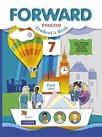Вербицкая. Английский язык. Forward. 7 класс.  Учебник. Часть 1. (ФГОС)