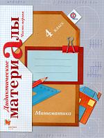 Рудницкая. Математика. 4 кл. Дидактические материалы. Часть 1. (ФГОС)