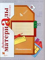 Рудницкая. Математика. 4 кл. Дидактические материалы. Часть 2. (ФГОС)