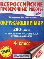 Мошнина. Окружающий мир. 200 заданий для подготовки к всероссийским проверочным работам.
