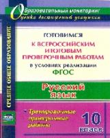 Цветкова. Русский язык. 10 класс. Готовимся к Всероссийским итоговым проверочным работам. (ФГОС)