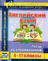 Кузнецова. Английский язык. 4-11 классы. Тесты по страноведению. (ФГОС)