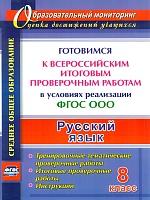 Цветкова. Русский язык. 8 класс. Готовимся к Всероссийским итоговым проверочным работам. (ФГОС)
