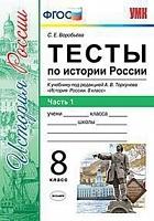 Воробьева. УМК. Тесты по истории России 8 класс. Ч.1. Торкунов