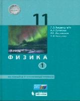 Генденштейн. Физика. 11 класс. Базовый и углубленный уровни: учебник в 2 ч. Ч. 1 . (ФГОС).
