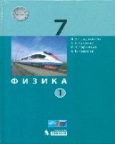 Генденштейн. Физика. 7 класс Учебник. В 2 ч. Ч. 1. (ФГОС).