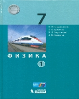 Генденштейн. Физика. 7 класс Учебник. В 2 ч. Ч. 2. (ФГОС).
