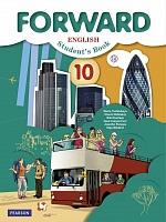 Вербицкая. Английский язык. Forward. 10 класс Учебник. Базовый уровень. (ФГОС)