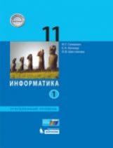 Семакин. Информатика. Углубленный уровень для 11 кл.: Ч. 1. (комплект в 2х ч.). (ФГОС).