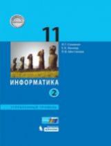 Семакин. Информатика. Углубленный уровень для 11 кл.: Ч. 2. (комплект в 2х ч.). (ФГОС).