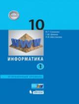 Семакин. Информатика. Углубленный уровень для 10 кл.: Ч. 1. (комплект в 2х ч.). (ФГОС).