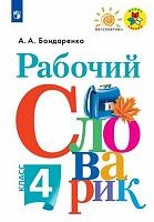 Бондаренко. Рабочий словарик. 4 класс / УМК