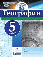 Контурные карты. География. 5 кл./под ред. Дронова / РГО
