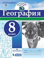 Контурные карты. География. 8 кл./под ред. Дронова / РГО